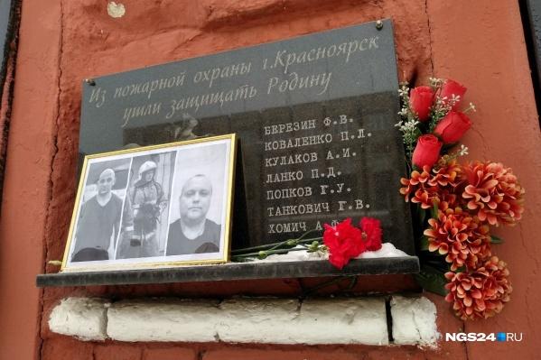 У здания первой пожарной части в Красноярске сделали мемориал погибшим