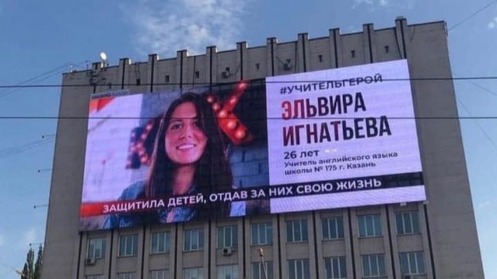 В Уфе на светодиодном экране появилась фотография учительницы, которая пожертвовала собой, спасая детей от казанского стрелка