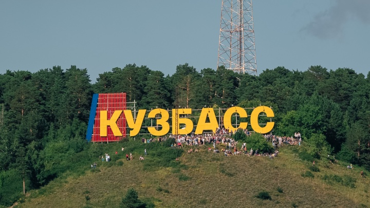 В Кузбассе произошло землетрясение. Снова