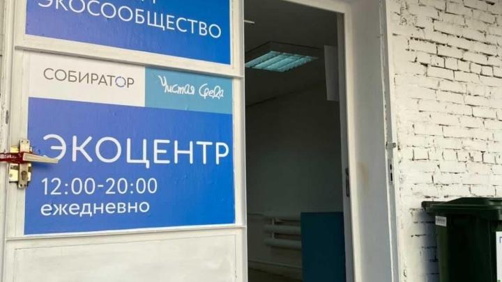 CD-диски, провода и чеки. В Краснодаре открылся экоцентр, в котором принимают 30 видов вторсырья