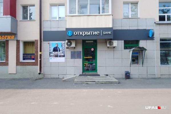 Преступление было совершено в офисе «Бинбанка», который позже присоединили к банку «Открытие»