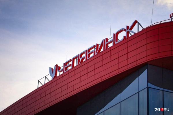 Международные полеты из Челябинска стартуют 25 мая