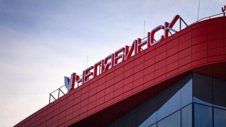 Челябинский аэропорт согласовал шесть международных авиарейсов