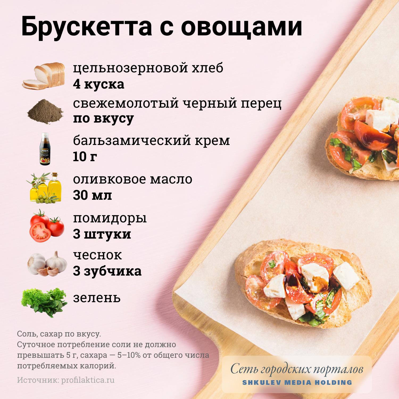 Из чего приготовить брускетту с овощами