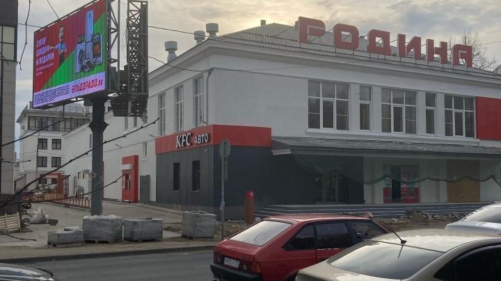 Теперь там торгуют курочкой: что сделали в здании бывшего кинотеатра «Родина» в Ярославле