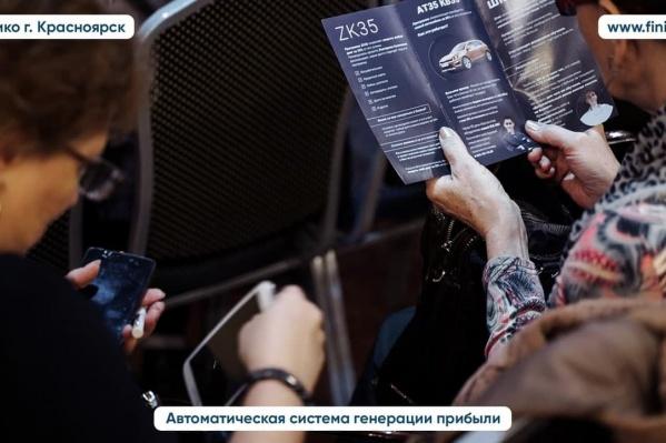 В «Финико» в Красноярске вкладывались самые разные люди