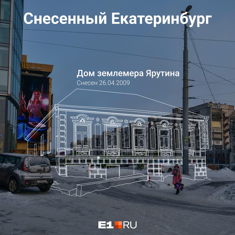 На месте Дома Ярутина находится часть парковки бизнес-центра «Высоцкий»
