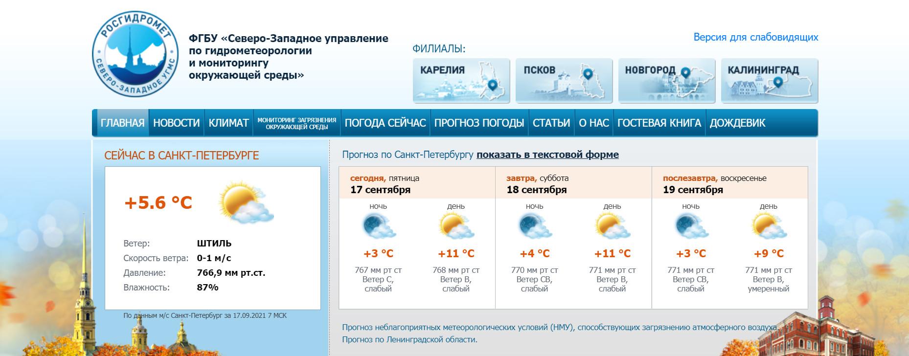 "Скриншот с <a href=""http://www.meteo.nw.ru/"" class=""io-leave-page _"" target=""_blank"">официального портала Северо-Западного УГМС</a>"