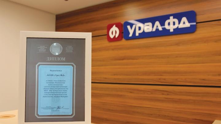 Банк «Урал ФД» стал призером национальной премии «Золотой Меркурий»