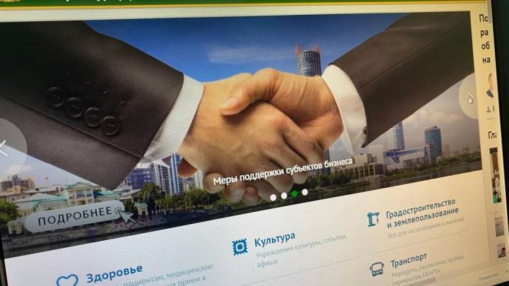 В мэрии Екатеринбурга объяснили, зачем публиковали на официальном сайте рекламу наркотиков и мат