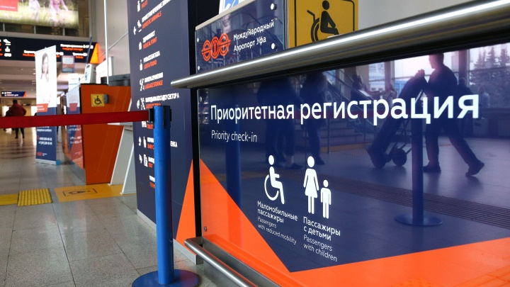 В аэропорту Уфы остановил работу оператор бизнес-обслуживания пассажиров