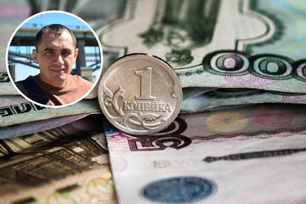 Новосибирец на своем примере познал, что значит поговорка «Копейка рубль бережет»