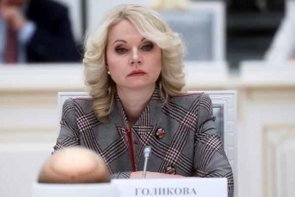 Татьяна Голикова долгое время работала в Минфине