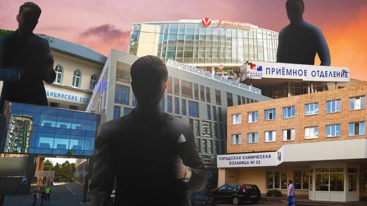 Зарабатывайте на здоровье. Кому принадлежат частные медицинские центры Екатеринбурга