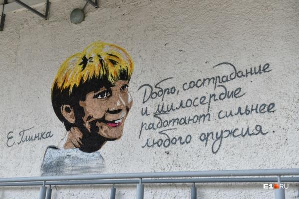 Екатеринбургский хоспис назвали в честь Доктора Лизы