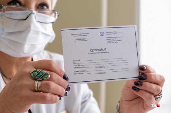 Сертификаты о профилактических прививках есть и сейчас