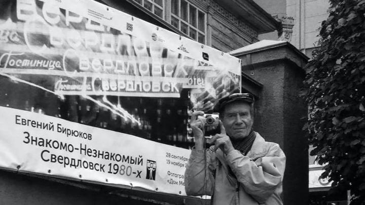 В Екатеринбурге скончался легендарный фотограф, который десятилетиями снимал город