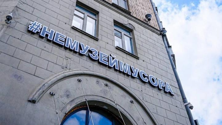 «Немузей мусора» открывается в Москве: уральский стартап запустили в столице