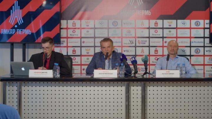 Новая эмблема и старый тренер. Руководство «Амкара» рассказало о планах команды на сезон в ПФЛ