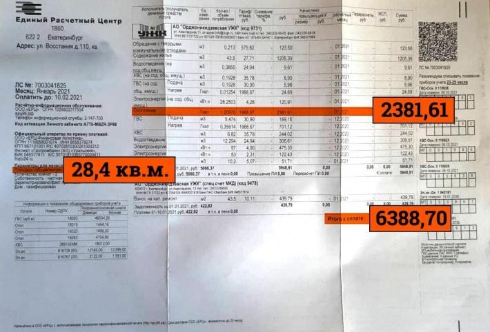 """Еще один пример: в этой квартире в декабре за отопление заплатили <nobr class=""""_"""" data-verified="""
