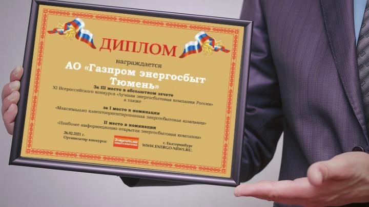 АО «Газпром энергосбыт Тюмень» вошло в число победителей главного отраслевого конкурса