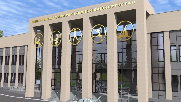 Антимонопольщики приостановили закупку инвентаря для Центра гимнастики Башкирии на 85,6 миллиона