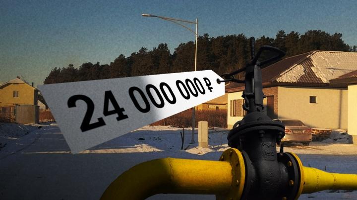 Сколько-сколько? У владельцев дома в Косулино попросили 24 миллиона за подключение к газу