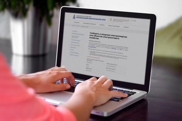 АО «РЭС» гарантирует конфиденциальность предоставленной информации о лицах, обнаруживших факты хищения и сообщивших о них