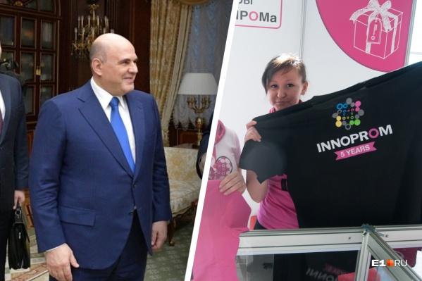 Михаил Мишустин впервые приедет на «Иннопром» в качестве премьер-министра