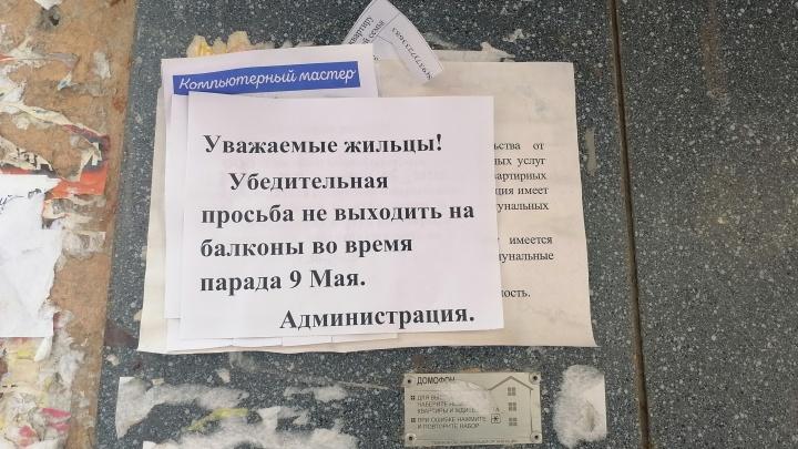 Волгоградцев просят не смотреть парад Победы с балконов