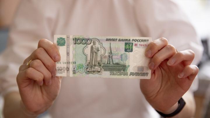 Центробанк рассказал, когда тысячерублевые купюры с изображением Ярославля исчезнут из оборота