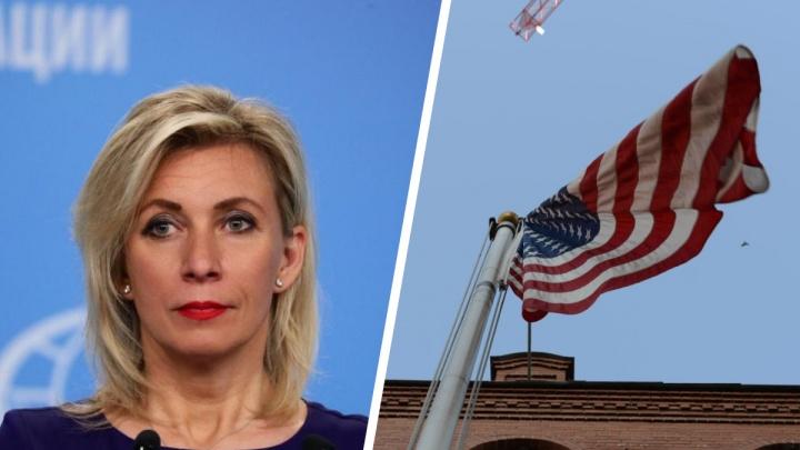 «Усиливающееся давление американских властей». Захарова — о том, почему в Екатеринбурге закрыли консульство США