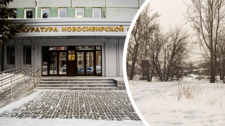Прокуратура проверяет продажу скандального участка на Демакова — что уже выяснили