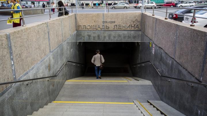 В Новосибирске ищут подрядчика на ремонт входа на станцию метро «Площадь Ленина». Сколько за него заплатят