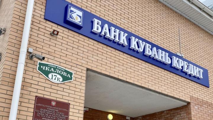Банк «Кубань Кредит» открыл новый дополнительный офис в Зернограде