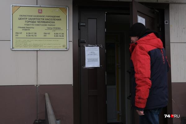 Вакансий в Челябинске много, но зарплаты совсем не радуют