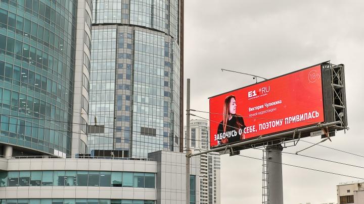 Коронавирус, уходи: портал E1.RU запустил социальную рекламу на гигантских экранах по всему городу