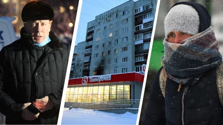 Пожар на ЖБИ, холода и выборы мэра: главные темы первой рабочей недели 2021-го