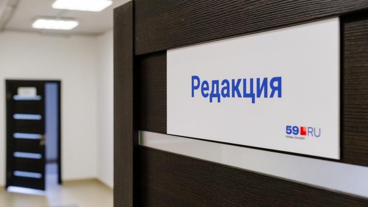 Портал 59.RU стал самым цитируемым СМИ Пермского края в2020году