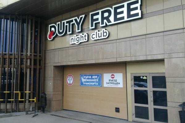 Работа охранником в ночной клуб в екатеринбурге самый крутой фитнес клуб москвы