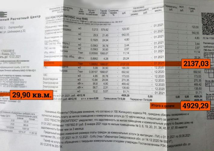 В этой маленькой квартире сумма в квитанции за месяц увеличилась почти на тысячу рублей