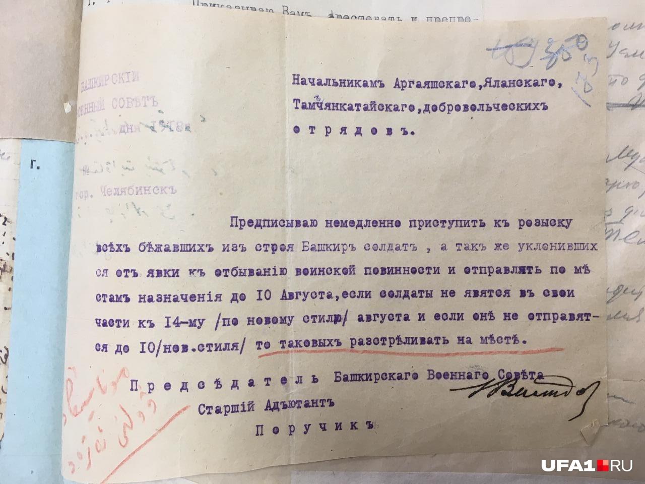 В Национальном архиве Башкирии много материалов о Заки Валиди