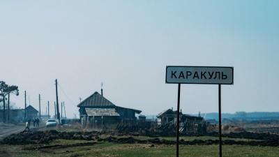 """Жителям сгоревшей деревни Каракуль не будут строить <nobr class=""""_"""">дома —</nobr> они получат матпомощь деньгами"""