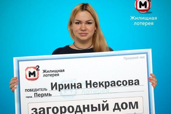 «Муж набрал наугад восемь билетов»: пермячка выиграла в новогоднюю лотерею миллион рублей