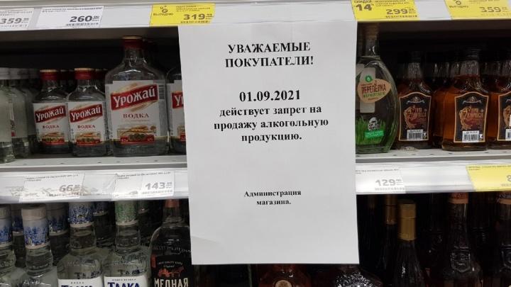 «Сухая» среда: в Волгограде и области 1 сентября станет днем трезвости
