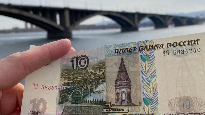 Мэр Красноярска призвал не унывать из-за смены дизайна 10-рублевойкупюры