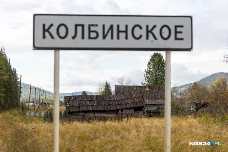Жители настаивают, что название на въезде поселения неверно — официально поселок называет Колбинский