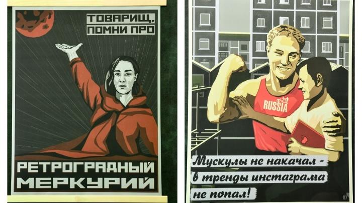 В Екатеринбурге открылась выставка плакатов в советской стилистике, но с новым смыслом