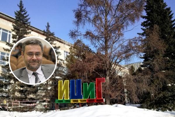 Алексей Кочетов отрицает информацию о том, что в институте принудительно переводили сотрудников на полставки