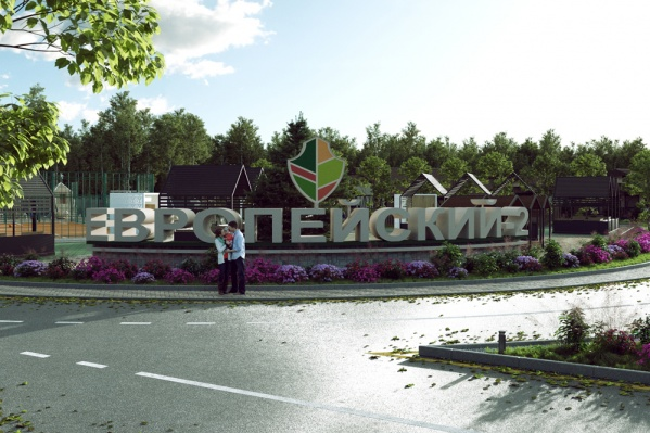 Продолжение истории поселка «Европейский» вполне логично, поскольку ближайшие пригороды Челябинска переживают очередную волну высокого спроса